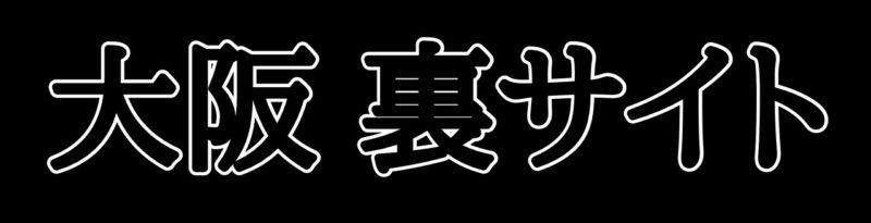 大阪 裏サイト